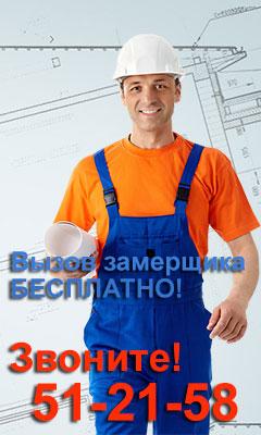 вызов замерщика для составления сметы ремонта